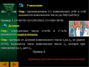 Умножение Опр.: произведением 2-х комплексных a+bi и c+di называется комплекс