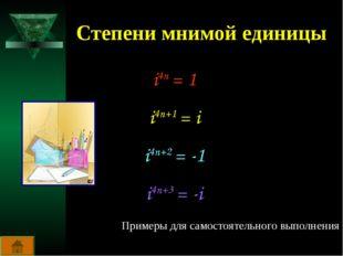 Степени мнимой единицы i4n = 1 i4n+1 = i i4n+2 = -1 i4n+3 = -i Примеры для са