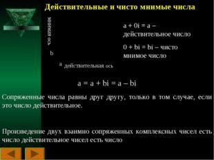 Действительные и чисто мнимые числа a + 0i = a – действительное число 0 + bi