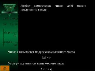 Число r называется модулем комплексного числа z = r Угол  - аргументом ком