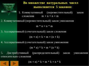 Во множестве натуральных чисел выполняется 5 законов: Коммутативный (перемест