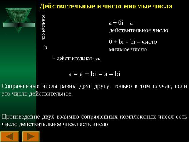 Действительные и чисто мнимые числа a + 0i = a – действительное число 0 + bi...