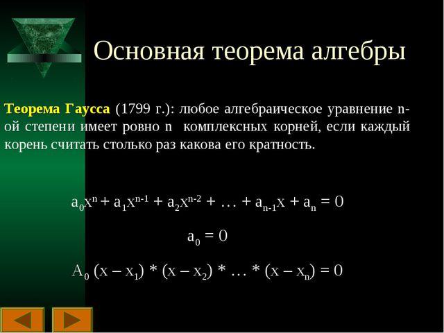 Основная теорема алгебры Теорема Гаусса (1799 г.): любое алгебраическое уравн...