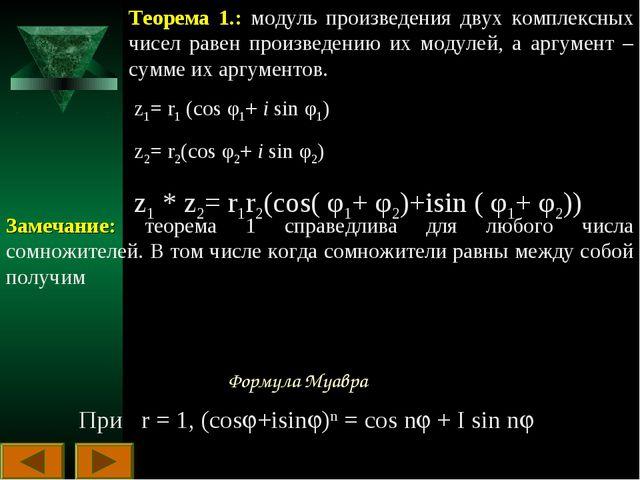 Теорема 1.: модуль произведения двух комплексных чисел равен произведению их...