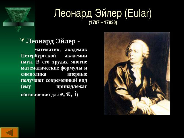 Леонард Эйлер (Eular) (1707 – 17830) Леонард Эйлер - математик, академик Пете...