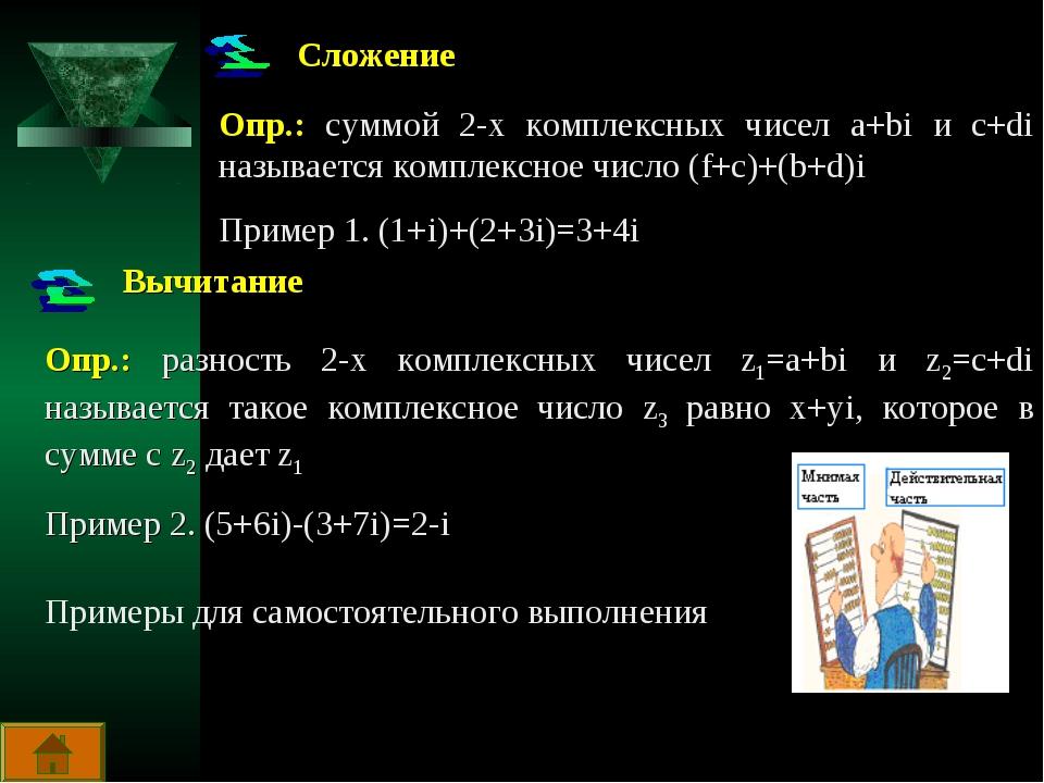 Сложение Опр.: суммой 2-х комплексных чисел a+bi и c+di называется комплексно...