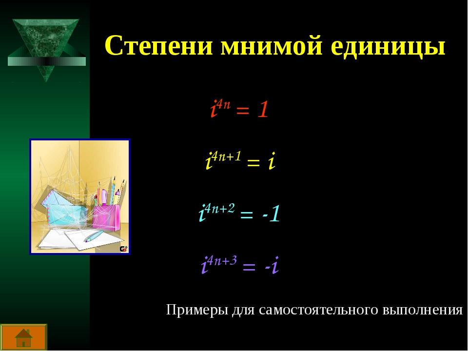 Степени мнимой единицы i4n = 1 i4n+1 = i i4n+2 = -1 i4n+3 = -i Примеры для са...