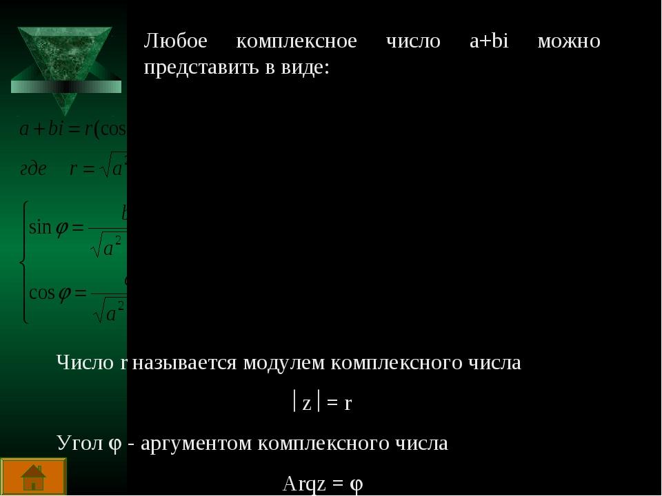 Число r называется модулем комплексного числа z = r Угол  - аргументом ком...