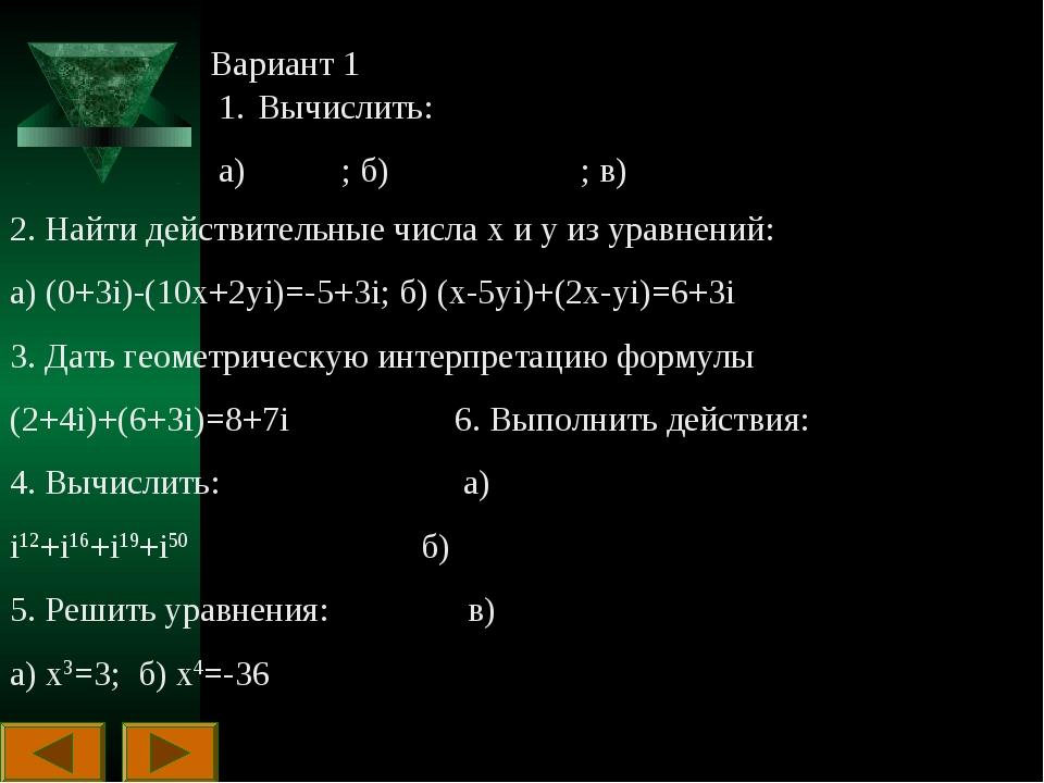 Вариант 1 Вычислить: а) ; б) ; в) 2. Найти действительные числа х и у из урав...