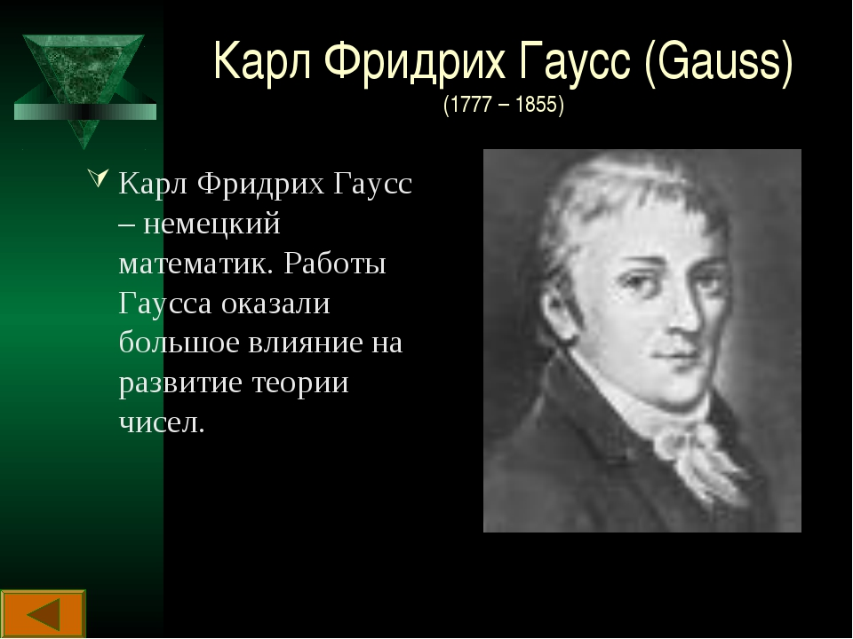 Карл Фридрих Гаусс (Gauss) (1777 – 1855) Карл Фридрих Гаусс – немецкий матема...