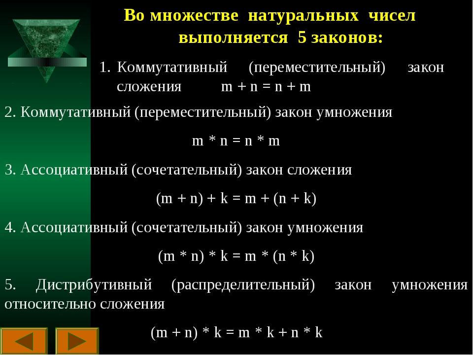 Во множестве натуральных чисел выполняется 5 законов: Коммутативный (перемест...