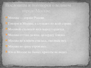 Москва — сердце России. Говорят в Москве, а слушают по всей стране. Москвой-с
