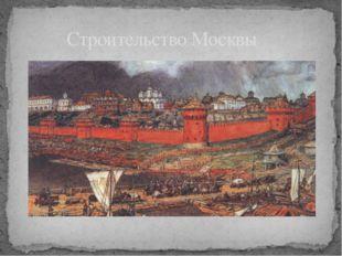 Строительство Москвы