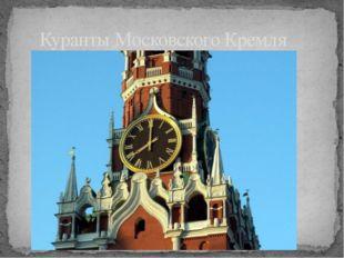 Куранты Московского Кремля