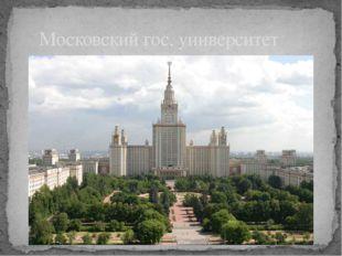 Московский гос. университет