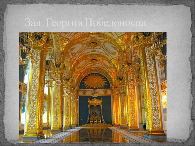 Зал Георгия Победоносца