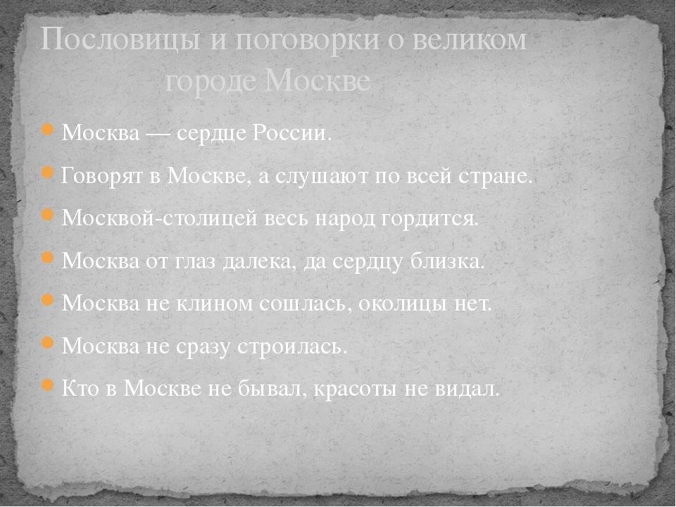 Москва — сердце России. Говорят в Москве, а слушают по всей стране. Москвой-с...