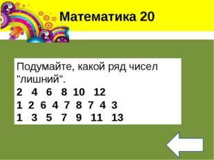"Математика 20 Подумайте, какой ряд чисел ""лишний"". 2 4 6 8 10 12 1 3 5 7 9 11"