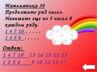 Математика 30 Продолжите ряд чисел. Напишите еще по 5 чисел в каждом ряду. 1