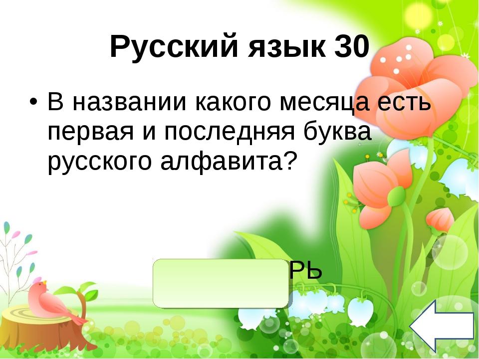 В названии какого месяца есть первая и последняя буква русского алфавита? ЯНВ...