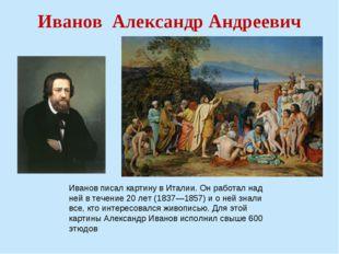 Иванов Александр Андреевич Иванов писал картину в Италии. Он работал над ней