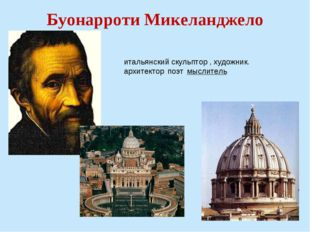 Буонарроти Микеланджело итальянскийскульптор ,художник. архитектор поэт м