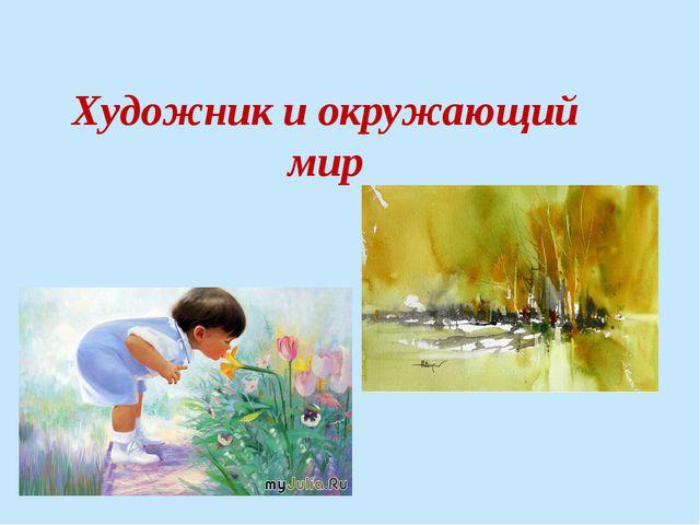 Художник и окружающий мир