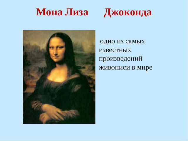 Мона Лиза Джоконда одно из самых известных произведений живописи в мире