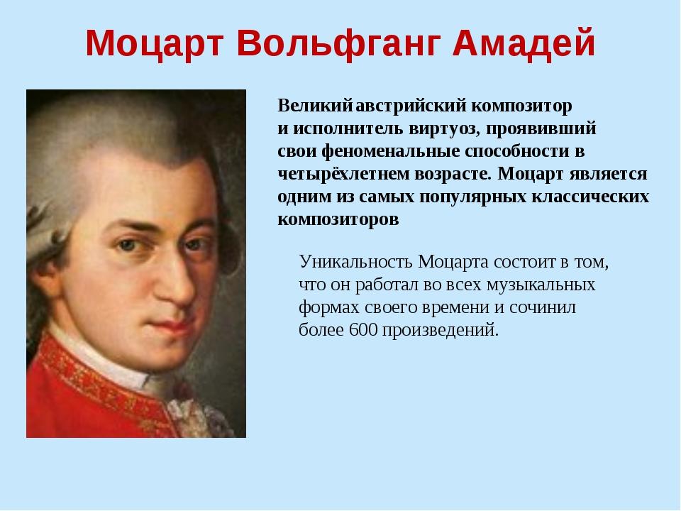 Моцарт Вольфганг Амадей Великий австрийскийкомпозитор иисполнитель виртуоз,...
