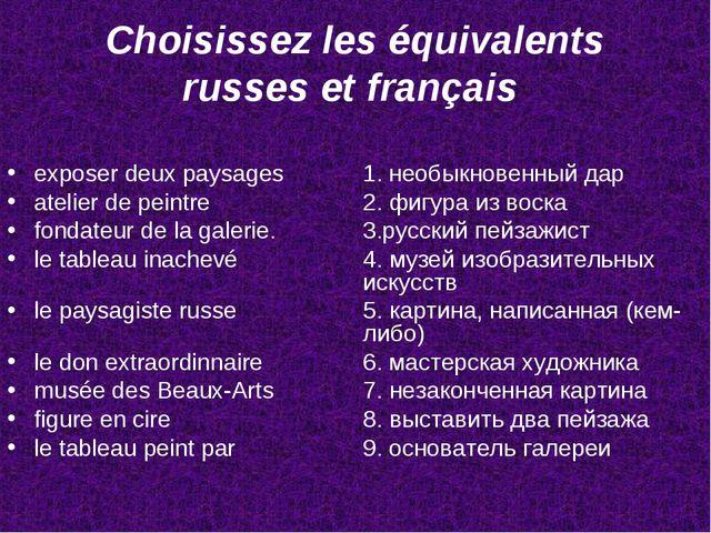 Choisissez les équivalents russes et français exposer deux paysages1. необы...