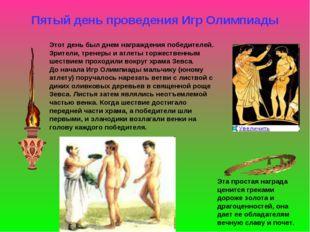 Пятый день проведения Игр Олимпиады Этот день был днем награждения победителе