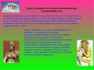 В древние времена миром правил отец Зевса бог Крон. Его супругой была богиня
