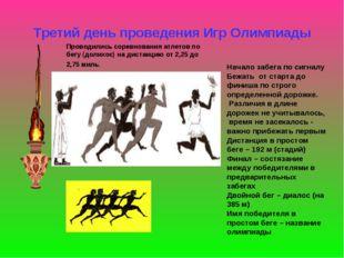 Третий день проведения Игр Олимпиады Проводились соревнования атлетов по бегу