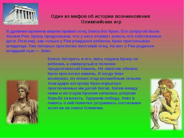 В древние времена миром правил отец Зевса бог Крон. Его супругой была богиня...