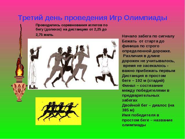 Третий день проведения Игр Олимпиады Проводились соревнования атлетов по бегу...