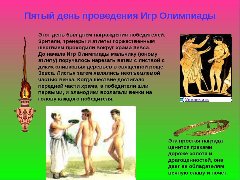 Пятый день проведения Игр Олимпиады Этот день был днем награждения победителе...