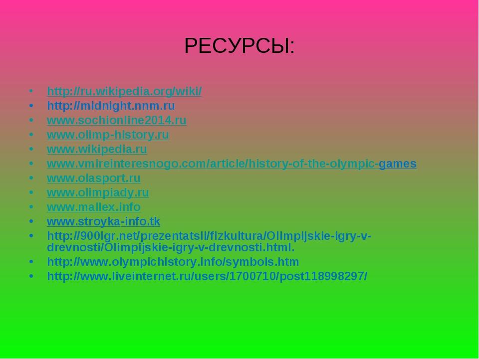 РЕСУРСЫ: http://ru.wikipedia.org/wiki/ http://midnight.nnm.ru www.sochionline...