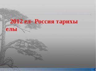2012 ел- Россия тарихы елы