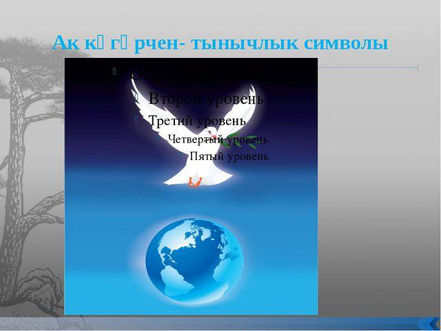 Ак күгәрчен- тынычлык символы