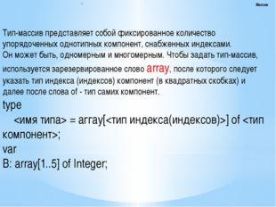 Массив Тип-массив представляет собой фиксированное количество упорядоченных о
