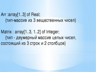 Arr :array[1..3] of Real; {тип-массив из 3 вещественных чисел} Matrix : arra