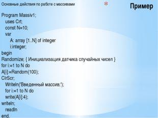Пример Основные действия по работе с массивами Program Massiv1; uses Crt; con