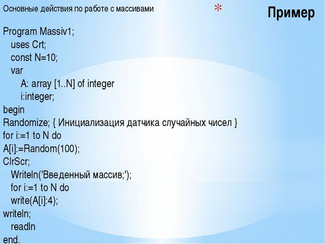 Пример Основные действия по работе с массивами Program Massiv1; uses Crt; con...