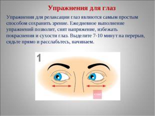 Упражнения для релаксации глаз являются самым простым способом сохранить зрен