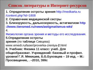 Список литературы и Интернет-ресурсов 1. Определение остроты зренияhttp://me