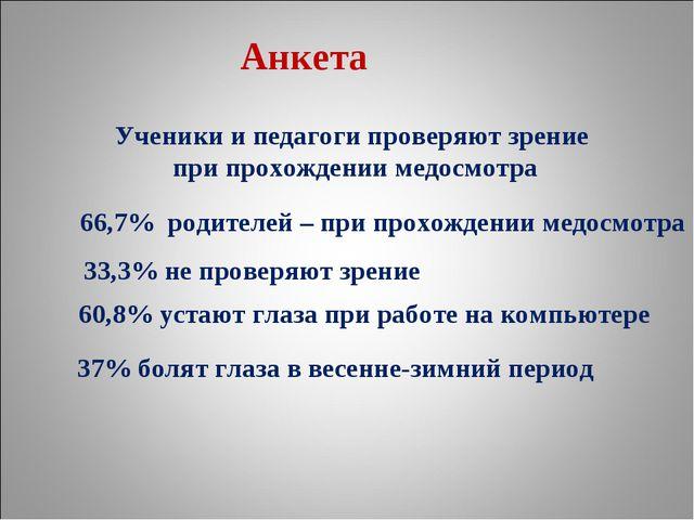 Анкета Ученики и педагоги проверяют зрение при прохождении медосмотра 66,7% р...