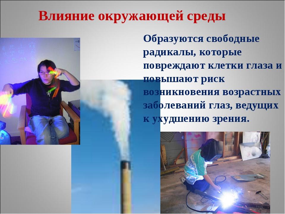 Влияние окружающей среды Образуются свободные радикалы, которые повреждают кл...