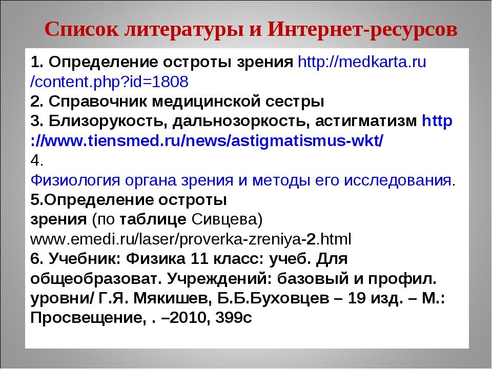 Список литературы и Интернет-ресурсов 1. Определение остроты зренияhttp://me...