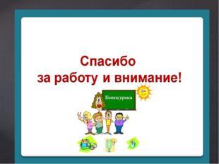 """Станция """"Итоговая""""."""