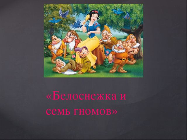«Белоснежка и семь гномов»